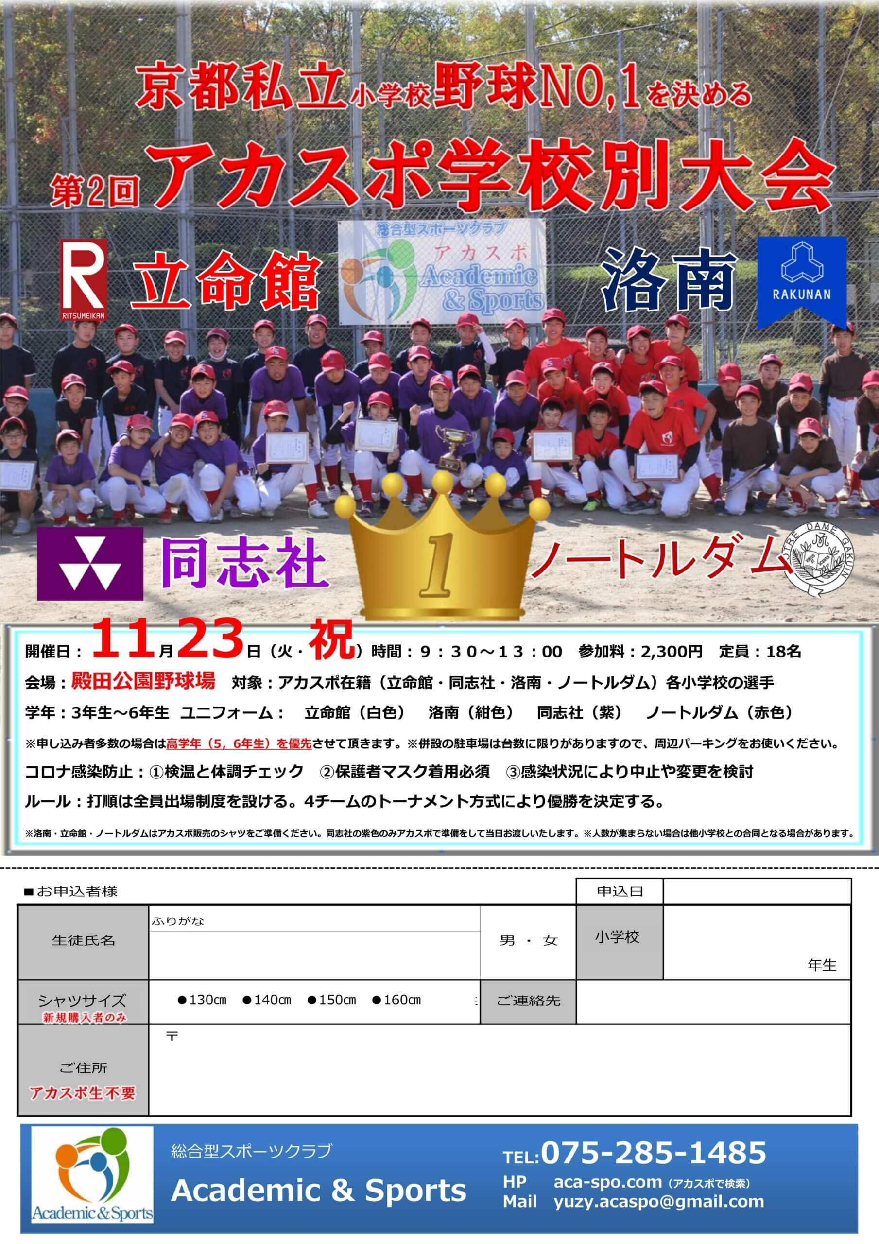 【野球スクール】京都私立小学校 学校別野球大会について